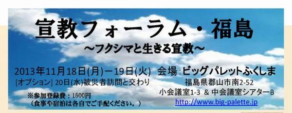 Fukushima_Mission_Forum_2013_title_01