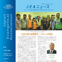 JEA_news_49_ページ_1_sm_sq
