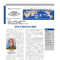 JEA_news_#43_1sq
