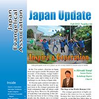 JapanUpdate_#64_1sq