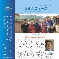 JEA_news_48_ページ_1sm_sq