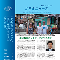 JEA_news#45_1sp