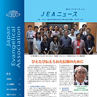 JEA_news#46_1sq