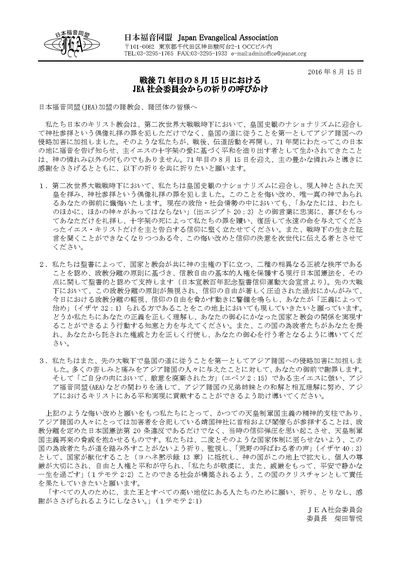 戦後71年目8・15祈りの呼びかけ_JEA社会委員会