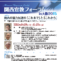 Mission Forum in Osaka 2015_sm