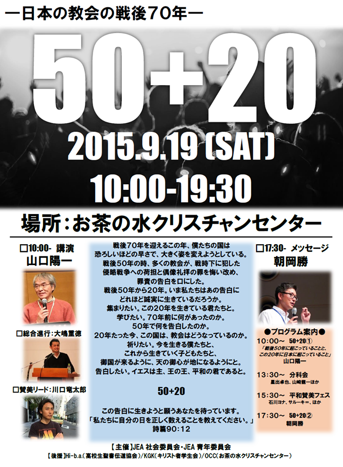 50+20_flyer_front
