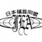 JEA Logo 1200