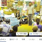 kyushu Relief center